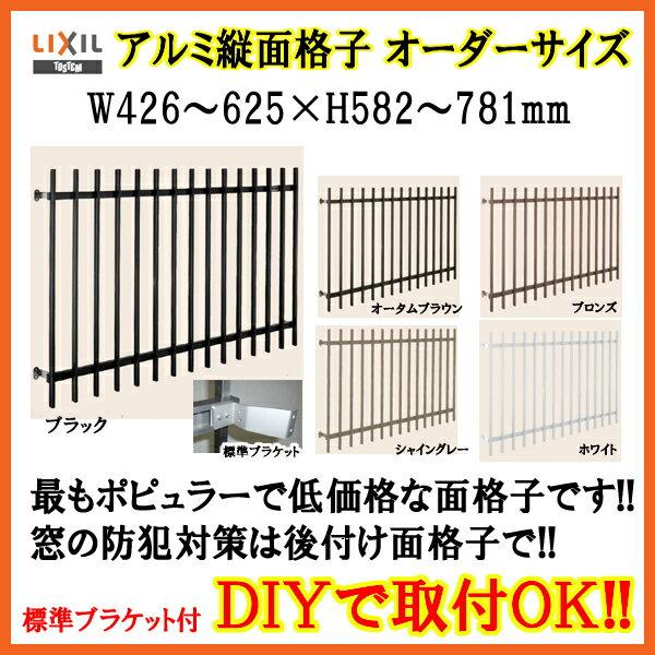 面格子 窓格子 アルミ縦面格子 壁付/枠付 オーダーサイズ W426-625 H582-781mm LIXIL アルミ面格子