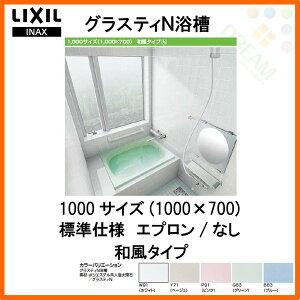 グラスティN浴槽人造大理石1000サイズエプロンなしABN-1000/色番和風タイプ標準仕様1000×700×590LIXIL