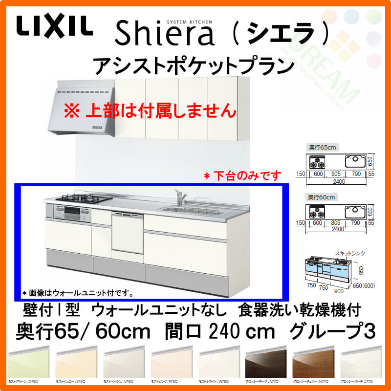 システムキッチン LIXIL/リクシル シエラ 壁付I型 アシストポケットプラン ウォールユニットなし 食器洗い乾燥機付 間口240cm(2400mm)×奥行65/60cm グループ3 流し台
