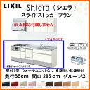 Shiera14sd-285-g2s