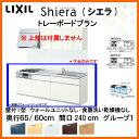Shiera14t-240-g1s