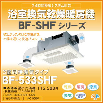 TAKASU industrial bathroom ventilation drying heating unit ceiling mounting-3 ventilation type BF-533SHF