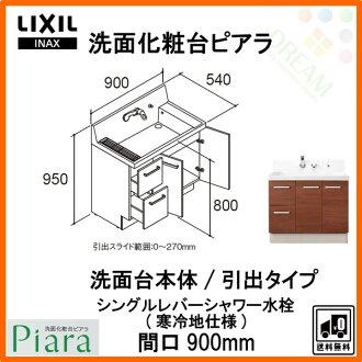 在智慧型手机报名[要点10倍的11/24 10:00~12/1 9:59]LIXIL/INAX盥洗台piara梳妆台本体正面宽度900mm抽屉类型AR2H-905SY单人操纵杆淋浴栓一般地方式样]