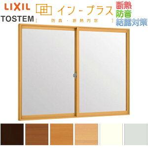 二重窓・2枚建引違い・単板ガラス・インプラス・1006・巾-1000mm・高さ-600mm