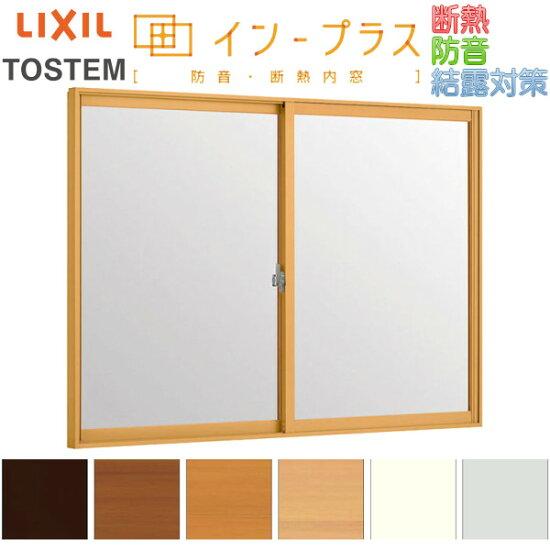 界內加雙層窗裏面的窗2張建引不同單平板玻璃1010寬度550-1000mm高601-1000mm[smtb-k][kb][窗][雙重的框格][界內加][雙層窗][斷熱][隔音][防止犯罪][rikushiru][TOSTEM][DIY][節電] auc-dream-diy