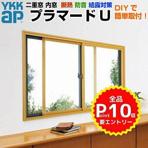 二重窓内窓二重サッシプラマードUYKKAP2枚建引違い窓単板ガラス透明3mm/型4mmW550〜1000H250〜800mm