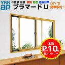 二重窓 内窓 YKKap プラマードU 2枚建 引き違い窓 Low-E複層ガラス 透明5mm+A10+3mm W幅1001〜1500 H高さ250〜800mm Y…