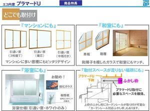二重窓内窓YKKapプラマードU2枚建引き違い窓単板ガラス透明3mm/型4mmW幅550〜1000H高さ250〜800mmYKK引違い窓サッシリフォームDIY