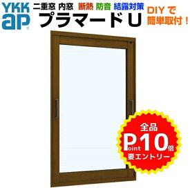 【6月はエントリーでP10倍】二重窓 内窓 YKKap プラマードU FIX窓 単板ガラス 透明3mm/型4mm/透明5mm W幅200〜500 H高さ200〜800mm YKK 窓 サッシ リフォーム DIY