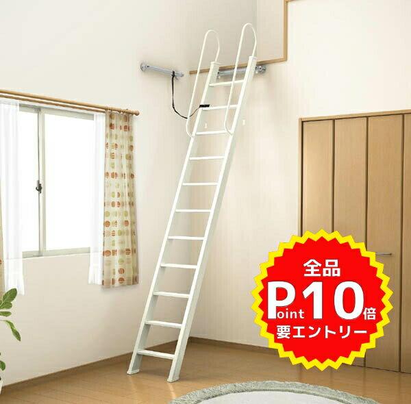 ロフトはしご 7尺タイプ LIXIL/リクシル【ロフト】【梯子】【屋根裏】
