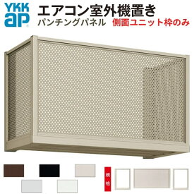 エアコン室外機置き場 1台用 正面パンチングパネル 側面枠のみ 寸法 W1000×D450×H600mm YKKap エアコン室外機置場 規格品 既製品 リフォーム DIY