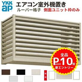 エアコン室外機置き場 1台用 正面ルーバー格子 側面枠のみ 寸法 W1000×D450×H600mm YKKap エアコン室外機置場 規格品 既製品 リフォーム DIY