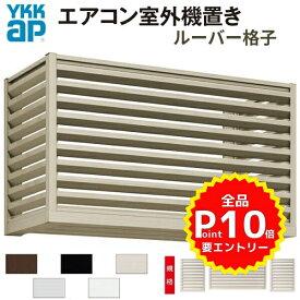 エアコン室外機置き場 1台用 正面側面共ルーバー格子 寸法 W1000×D450×H600mm YKKap エアコン室外機置場 規格品 既製品 リフォーム DIY