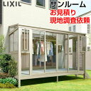Lixil sunroom