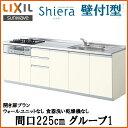 Shiera14h-225-g1s
