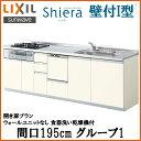 Shiera14hd-195-g1s