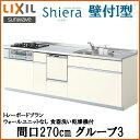 Shiera14td-270-g3s