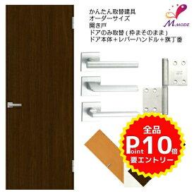 かんたん取替ドア ドアのみ取替 フラットタイプ ドアサイズ幅〜910mm高さ〜1810mm[ドア][建具][リフォーム][アパート][扉][オーダーサイズ]