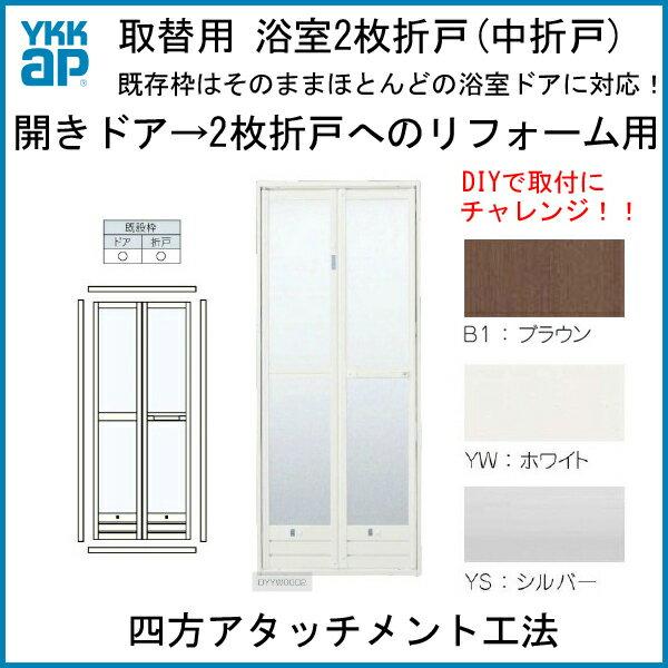 YKK 浴室ドア 2枚折戸取替用 リフォーム枠 四方アタッチメント工法 サニセーフII 幅510-867mm 高さ1500-2069mm YKKap 折戸Sタイプ アルミサッシ
