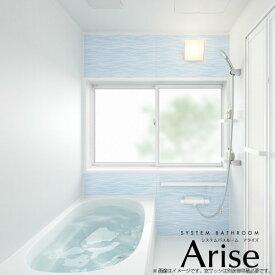 【6月はエントリーでP10倍】システムバスルーム リクシル アライズ Cタイプ 1616(1坪)サイズ アクセント張りB面 戸建用システムバス ユニットバス 浴槽 浴室 お風呂 リフォーム
