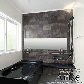 システムバスルーム リクシル アライズ Kタイプ 1618(メーターモジュール)サイズ アクセント張りB面 戸建用システムバス ユニットバス 浴槽 浴室 お風呂 リフォーム