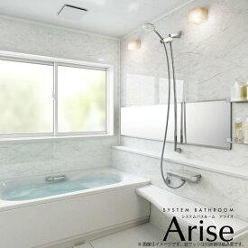 システムバスルーム リクシル アライズ Zタイプ 1618(メーターモジュール)サイズ アクセント張りB面 戸建用システムバス ユニットバス 浴槽 浴室 お風呂 リフォーム