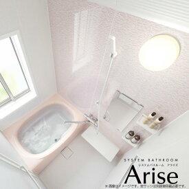 【6月はエントリーでP10倍】システムバスルーム リクシル アライズ Eタイプ 1624(1.5坪)サイズ アクセント張りB面 戸建用システムバス ユニットバス 浴槽 浴室 お風呂 リフォーム