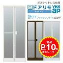かんたんドアリモ 浴室ドア 2枚折れ戸取替用 四方枠 アタッチメント工法 特注寸法 W幅521〜873×H高さ1527〜2133mm YK…