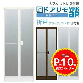 かんたんドアリモ 浴室ドア 2枚折れ戸取替用 四方枠 アタッチメント工法 特注寸法 W幅521〜873×H高さ1527〜2133mm YKKap 折戸 YKK 交換 リフォーム DIY