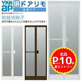 かんたんドアリモ 浴室ドア 旧YKKap専用 取替用障子A/C W幅510〜862×H高さ1500〜2106mm 2枚折戸ドアのみ 取替 YKKap 浴室折戸 アルミサッシ 他メーカー使用不可