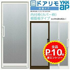 【プロ向き】かんたんドアリモ 浴室ドア 内付枠 カバー工法 樹脂板タイプ 片開きドア 枠付 W幅524〜880×H高さ1649〜2199mm YKKap 浴室戸 樹脂板入組立完成品 リフォーム DIY