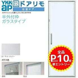 かんたんドアリモ 浴室ドア 枠付 半外付型 ガラスタイプ 片開きドア W幅553〜803×H高さ1881〜2121mm YKKap 浴室戸 強化ガラス入組立完成品 アルミサッシ