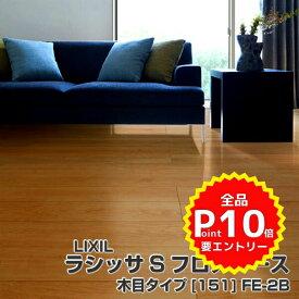 フローリング材 ラシッサS フロアアース 木目タイプ151 FE-2B □FE2B01(H)-MAFF アースボード 床材 LIXIL/リクシル