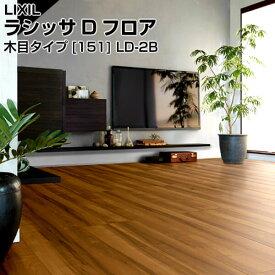 フローリング材 ラシッサD フロア 木目タイプ151 LD-2B □-LD2B01-MAFF 環境配慮型合板 1ケース6枚入り 木質床材 LIXIL/リクシル