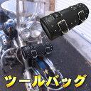 バイク用 ツールバッグ 黒 小物入れ【円筒】ブラック 工具入れ ライダー必需品 アメリカン ちょうどいいサイズ