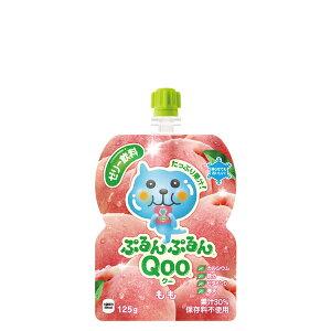 【メーカー直送品】 ミニッツメイドぷるんぷるんQoo もも 125gパウチ(6本入)【ケース売り】