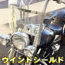 『ウインドシールド』 汎用 スクリーン ウインドスクリーン 風防 大型ウインドシールド クリア 55cm×60cm ハーレー マグナ スティード ビラーゴ アメリカン FLH 22mm 25.4mm 両ハンドル対応 バイクパーツ バイク用品 バイク カスタム