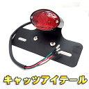 バイクパーツ ランプ キャッツアイ LEDテールランプ ナンバー ステー付き(シルバー・ブラック選択) モンキー/エイプ/…
