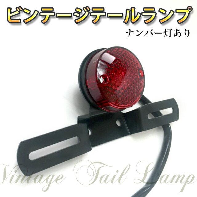 バイク 丸型テールランプ 汎用 ナンバーステー一体型 ビンテージ カスタム/エイプ/モンキー/SR/TW/a085