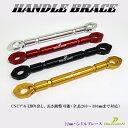 『バイク ハンドルブレース』 22π長さ調整 アクセサリー装着可能全長 260mm-300mm 4色選択モンキー/エイプ/CB/XJR 【…