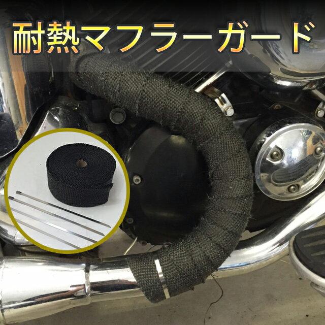 バイク・車用 マフラーガード 耐熱 テープ 布1200℃ グラスファイバー 50mm×10m (ベージュ・黒・ホワイト)/アメリカン/汎用/ドラッグスター/バルカン/スティード/ビラーゴ