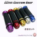 バイク ハンドル グリップ ハンドル径22mmに対応 汎用 カスタムグリップ 各5色/CB/XJR/ZRX/ゼファー/バリオス