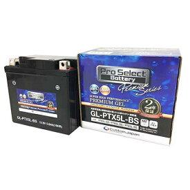 バイク バッテリー FTR スペイシー リード JOG XR アドレス /Pro Select Battery GL-PTX5L-BS (YTX5L-BS 互換)(ジェルタイプ 液入充電済)【取り寄せ】