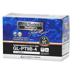 バイク バッテリー マジェスティ XP500 TMAX /Pro Select Battery GL-PT9B-4(GT9B-4互換)(ジェルタイプ 液入充電済)【取り寄せ】
