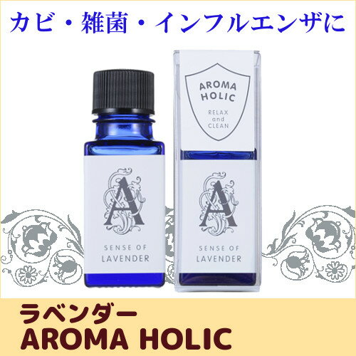 アロマホリック アロマオイル 10ml 【ゆうメール送料無料】ラベンダー・ローズ・ベルガモット・グレープフルーツ・ペパーミント aroma holic