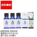 【水溶性】アロマホリック アロマオイル 10ml 選べる5つの香り ラベンダー・ローズ・ベルガモット・グレープフルー…