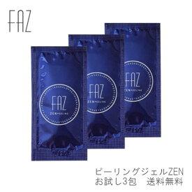 濡れた手で使える 美容液ピーリング 【FAZ ピーリングジェルZEN】 お試し 7g×3包 ピーリング 角質 ポロポロ ジェル 毛穴 角質ケア 炭 顔 ボディ 全身 かかと 日本製 送料無料 おためし