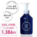 【10/31までクーポンで30%OFF】濡れた手肌OK!美容液ピーリング [FAZ ピーリングジェルZEN] 200g ピーリングジェル …