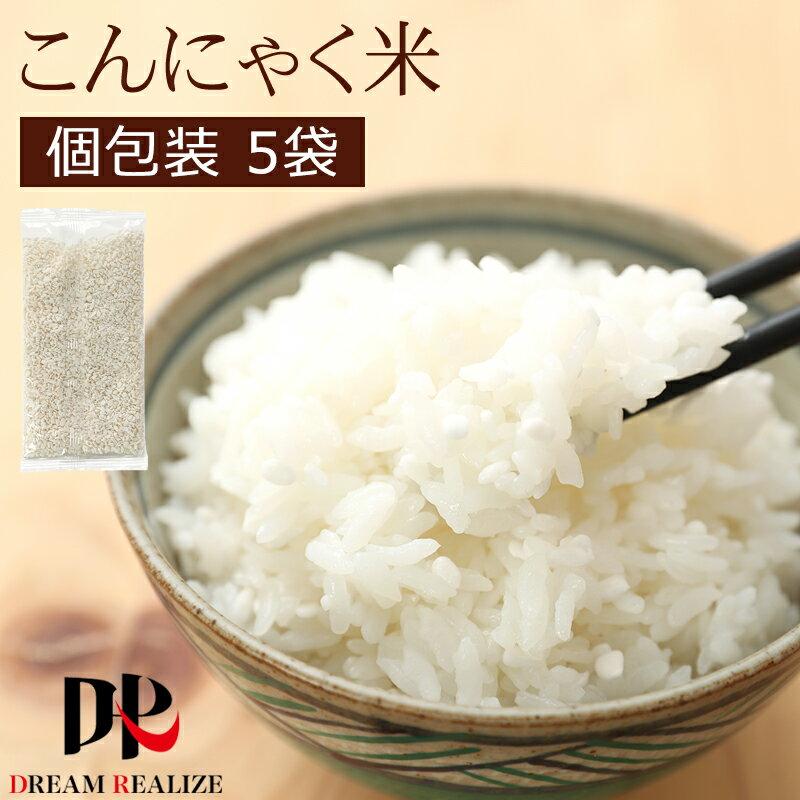 こんにゃく米 乾燥 メール便 送料無料 無農薬 トライアルセット 60g x 5袋 糖質制限 糖質オフ こんにゃくライス こんにゃくご飯 ごはん ダイエットフード ダイエット食品 おきかえ 腸活 食物繊維 1000円ポッキリ