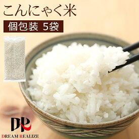 こんにゃく米 乾燥 蒟蒻米 メール便 送料無料 無農薬 トライアルセット 60g x 5袋 糖質制限 糖質オフ こんにゃくライス こんにゃくご飯 こんにゃく 米 蒟蒻 コンニャク ごはん ダイエットフード ダイエット食品 おきかえ 腸活 食物繊維 1000円ポッキリ